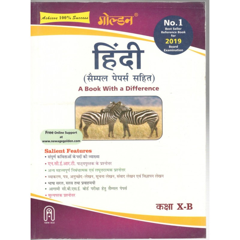golden new age guide of hindi course b for class 10 term 1 2 rh raajkart com golden guide for class 10 hindi solutions golden guide for class 10 hindi book