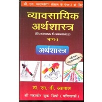 Business Economics for CS Foundation (Hindi Medium) by MD Aggarwal