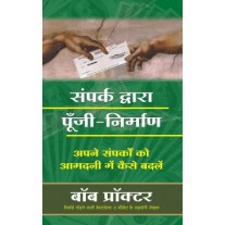 Sampark Dwara Poonji Nirman by Bob Proctor