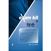 Exam Kit in Hindi (Core) for Class 12