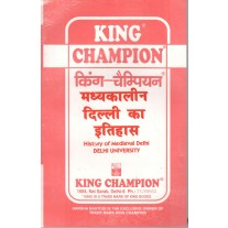 King Champion Guide Madhyakalin Delhi ka Itihas
