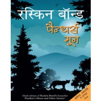 Panthers Moon by Ruskin Bond