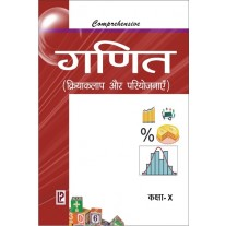 Comprehensive Math Lab Experiment and Workbook (Hindi Medium) for Class 10 by Laxmi Publications