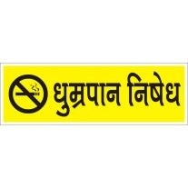 No Smoking Safety Sign (12X4 inches)-Self Adhesive Sticker (Hindi)