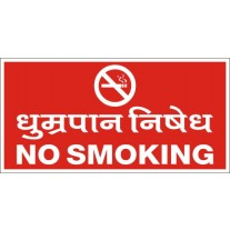 No Smoking Safety Sign (12X6 inches)-Self Adhesive Sticker