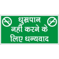No Smoking Zone/Area Safety Sign (12X6 inches)-Self Adhesive Sticker (Hindi)