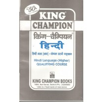 King Champion Guide Hindi Language (Higher) Qualifying Course for B.A 1st Year