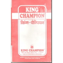 King Champion Guide Consumer Affairs for BA Prog. 3rd Year