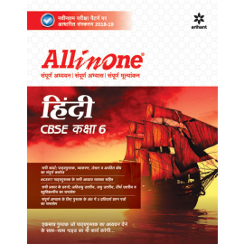 Arihant All in One Hindi CBSE Class 6 (2019)