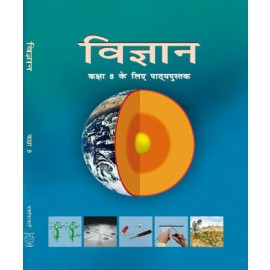 NCERT Vigyan Textbook of Science for Class 8 Hindi Medium (Code 855)