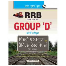 RPH Indian Railways Group 'D' Recruitment Exam Previous Papers & Practice Test Papers (Solved) Hindi Medium (R-499) - 2018