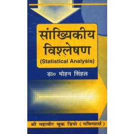 Statistical Analysis for M.Com Previous (Hindi Medium) by Mohan Singhal