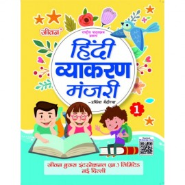 Jiwan Hindi Vyakaran Manjari for Class 1