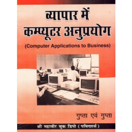 Computer Application in Business for M.Com Previous (Hindi Medium) by Renu Gupta