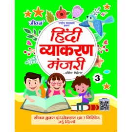 Jiwan Hindi Vyakaran Manjari for Class 3