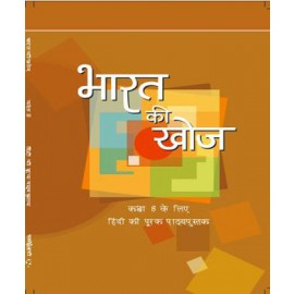 NCERT Bharat Ki Khoj Textbook of Hindi for Class 8 Hindi Medium (Code 847)