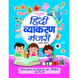 Jiwan Hindi Vyakaran Manjari for Class 4