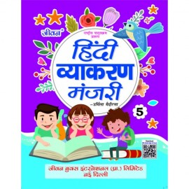 Jiwan Hindi Vyakaran Manjari for Class 5