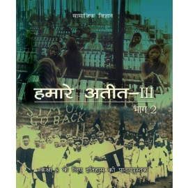 NCERT Hamare Ateet 3 Bhag 2 Textbook of History for Class 8 Hindi Medium (Code 863)
