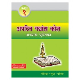 Scholars Hub Apathit Gadyansh Kosh Abhyas Pustika Workbook of Hindi for Class 1