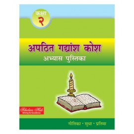 Scholars Hub Apathit Gadyansh Kosh Abhyas Pustika Workbook of Hindi for Class 2