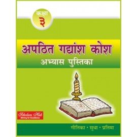 Scholars Hub Apathit Gadyansh Kosh Abhyas Pustika (Workbook) of Hindi for Class 3