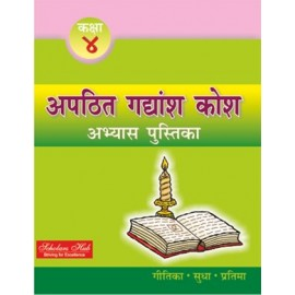 Scholars Hub Apathit Gadyansh Kosh Abhyas Pustika Workbook of Hindi for Class 4
