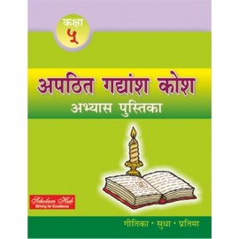 Scholars Hub Apathit Gadyansh Kosh Abhyas Pustika Workbook of Hindi for Class 5