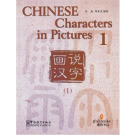 GBD Chinese Characters in Pictures 1 by Sinolingua
