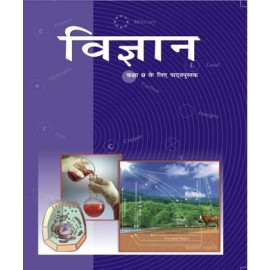 NCERT Vigyan Textbook for Class 9 Hindi Medium (Code 965)