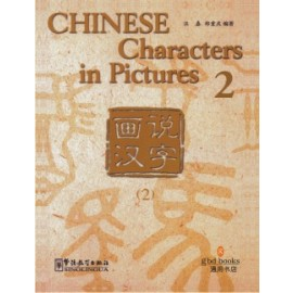 GBD Chinese Characters in Pictures 2 by Sinolingua