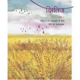NCERT Kshitij Bhag 1 Textbook of Hindi 'A' for Class 9 (Code 955)