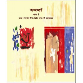 NCERT Sparsh Bhag 1 Textbook of Hindi (Course B) for Class 9 (Code 957)