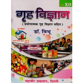 Grah Vigyan Textbook of Home Science for Class 12 by Dr.Vibhu