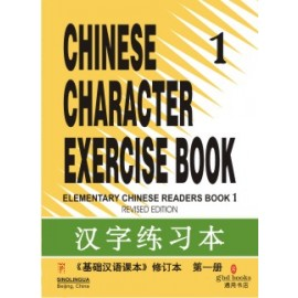 GBD Chinese Character Exercise Book 1 by Sinolingua