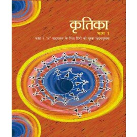 NCERT Kritika Bhag 1 Textbook of Hindi 'A' for Class 9 (Code 956)