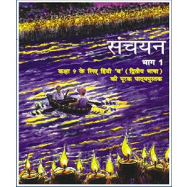 NCERT Sanchayan Bhag 1 Textbook of Hindi (Course B) for Class 9 (Code 958)