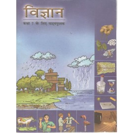 NCERT Vigyan Textbook for Class 7 Hindi Medium (Code 759)