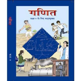NCERT Ganit Textbook of Maths for Class 9 Hindi Medium (Code 963)