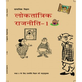 NCERT Loktantrik Rajniti 1 Textbook of Samajik Vigyan for Class 9 Hindi Medium (Code 973)
