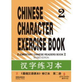 GBD Chinese Character Exercise Book 2 by Sinolingua