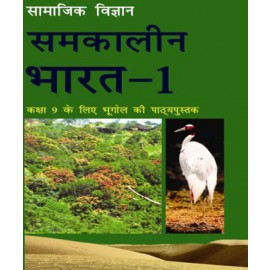 NCERT Samkalin Bharat (Part - 1) Geography Textbook for Class 9 in Hindi Medium (Code 969)