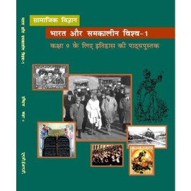 NCERT Bharat Aur Samkalin Vishwa 1 Textbook of Itihas for Class 9 Hindi Medium (Code 967)