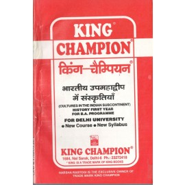 King Champion Guide Bhartiya Upmahadweep me Sanskritiya for BA Prog.1st Year
