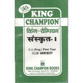 King Champion Guide Sanskrit-I for BA Prog. 1st Year