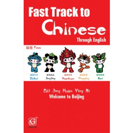 Fast Track in Chinese
