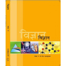 NCERT Vigyan Textbook for Class 10 Hindi Medium (Code 1065)