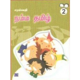 New Saraswati Namma Tamil Textbook for Class 2