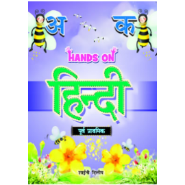 Saar Hands on Hindi Pre Primary by Shayini Dilip