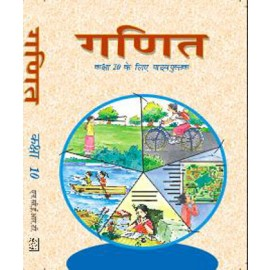 NCERT Ganit Textbook of Maths for Class 10 Hindi Medium (Code 1063)